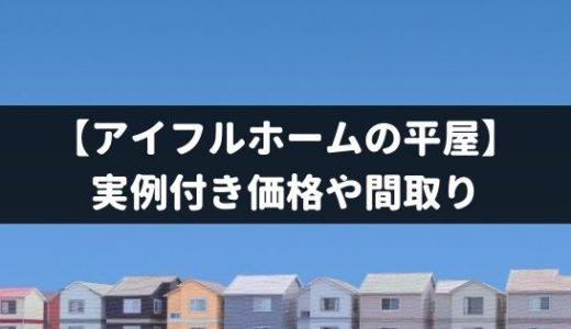 【実例付き】アイフルホームの平屋の価格や間取りはどう?700万円台で本当に建てられる?