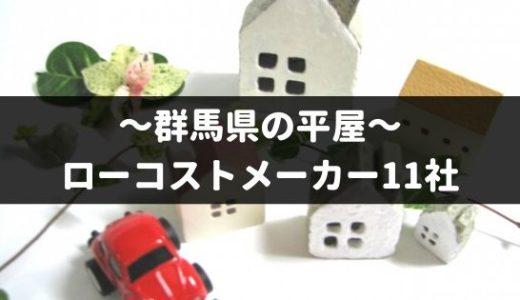 群馬県の平屋を建てるローコストメーカー11社!特徴や口コミなど徹底調査!