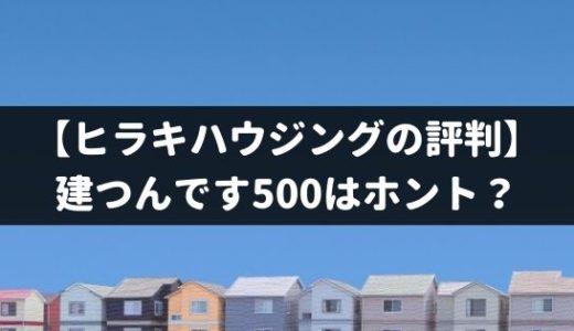 【ヒラキハウジングの評判】建つんです500は本当にその価格で建つの?