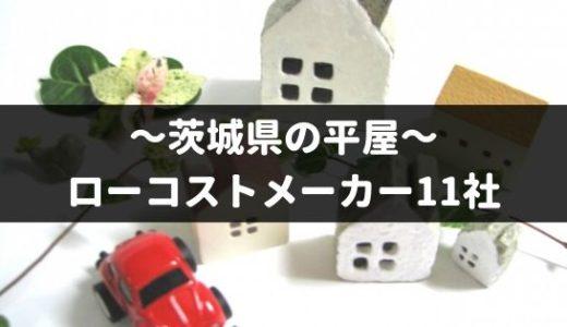 茨城県の平屋を建てるローコストメーカー11社!特徴や口コミなど徹底調査!