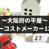 大阪府の平屋を建てるローコストメーカー12社!特徴や口コミなど徹底調査!