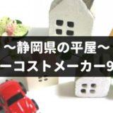 静岡県の平屋を建てるローコストメーカー9社!特徴や口コミなど徹底調査!