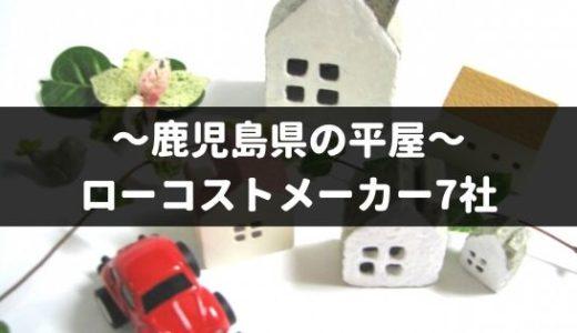 鹿児島県の平屋を建てるローコストメーカー7社!特徴や口コミなど徹底調査!