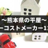 熊本県の平屋を建てるローコストメーカー11社!特徴や口コミなど徹底調査!